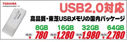 USB2.0対応東芝.jpg