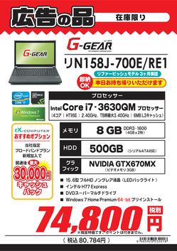 N158J-700E_RE1.png