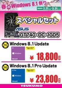 20150301_sp_gt740.jpg