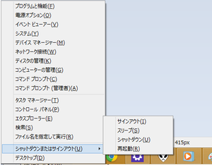 20150309_win8_tips1.png