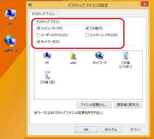 20150310_win8_katsuyo2.png