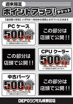 20150314_depo_coupon.jpg