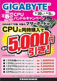 20150320_giga_mb.jpg