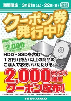 20150321_hdd_2000.jpg