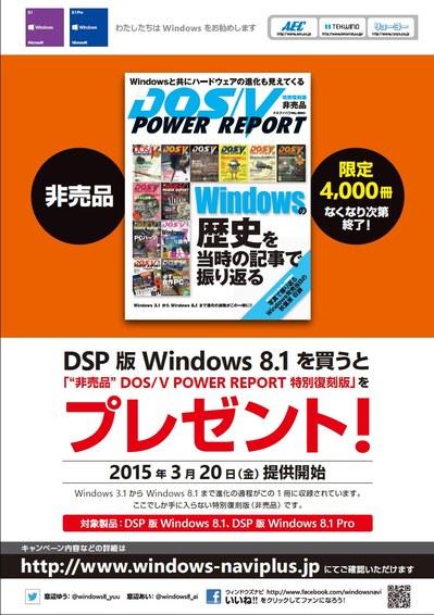 20150321_windows_dosv_fukkoku.jpg