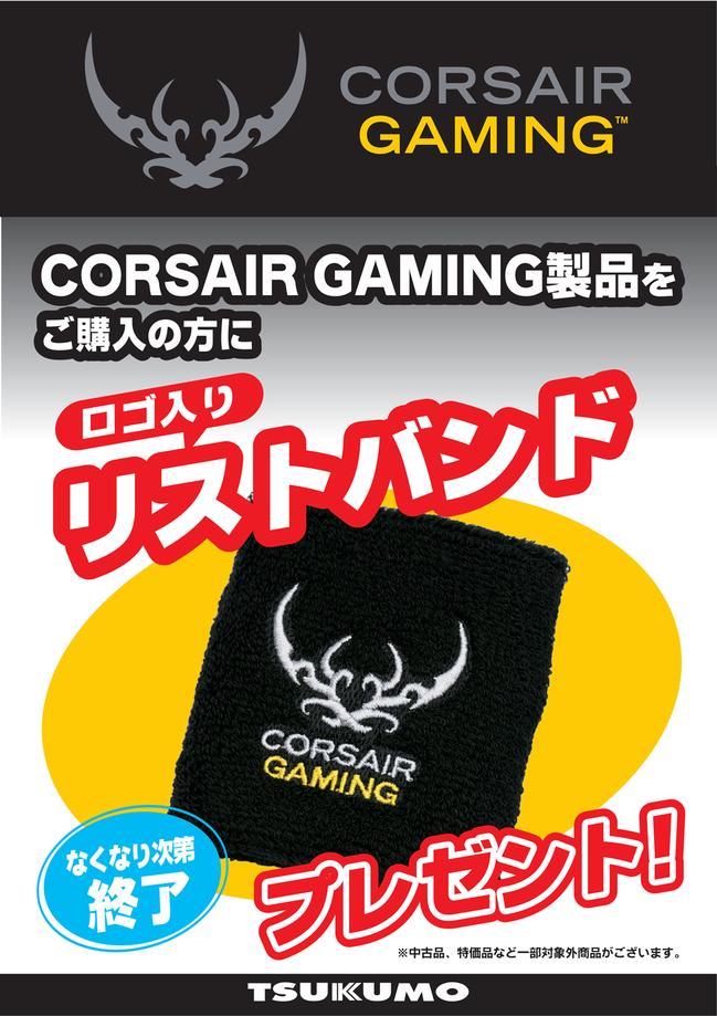 CORSAIR_LISTBAND.png