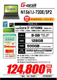 N1561J-720E_SP2.jpgのサムネイル画像