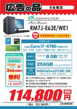 RM7J-E63E_WE1.png