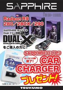 20150403_sapphire_carcharger.jpg