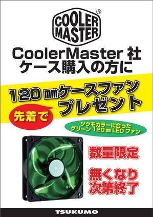 20150407_cm_case_fan.jpg