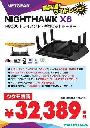 20150426_r8000_price.jpg