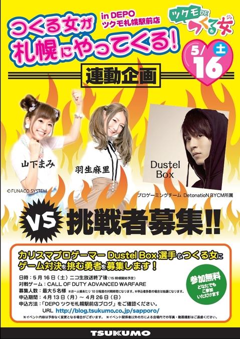 20150516_tsukurujo_2.jpg