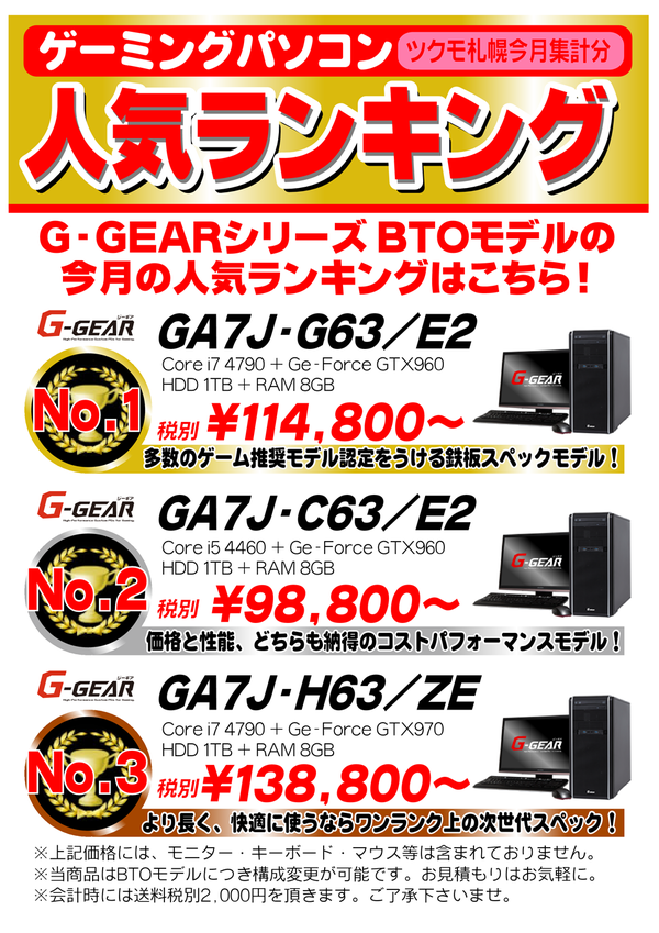 G-GEAR_RANKING_1504.png