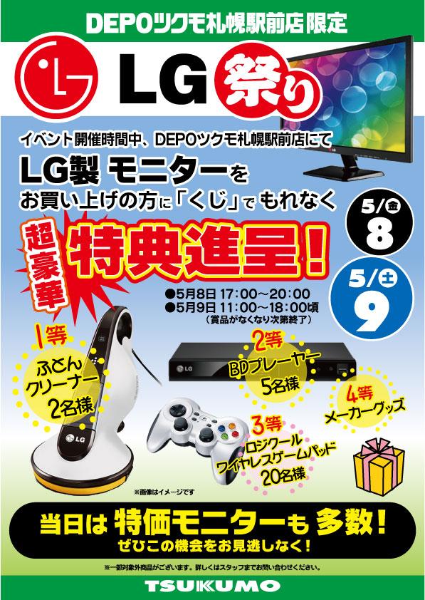 LGくじ_0508.jpg