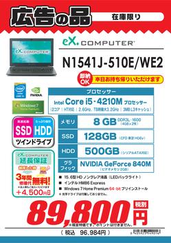 N1541J-510E_WE2.png