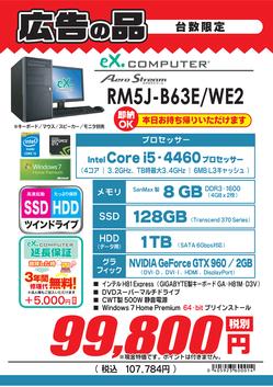 RM5J-B63E_WE2.png
