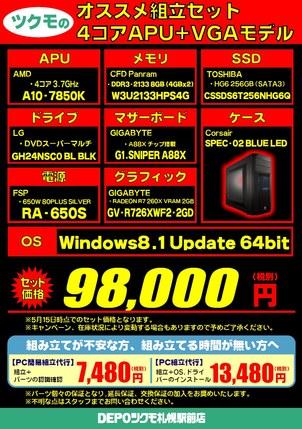 20150516_amd_set_2.jpg