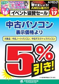20150516_event_sale1.jpg