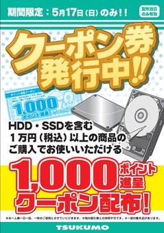 20150517_coupon_1000p.jpg