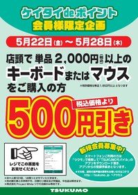20150522_keitai_de_point.jpg