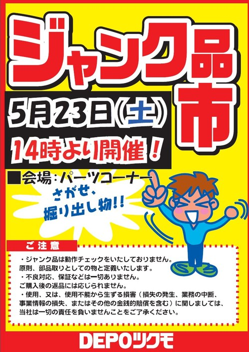 20150523_junk_sale.jpg
