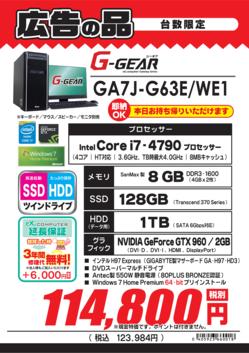 GA7J-G63E_WE1.png