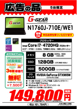 N1760J-710E_WE1.jpg