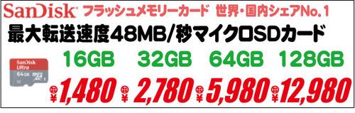 SAN48MB.jpg