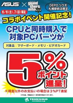 20150606_event_cpu_douji.jpg