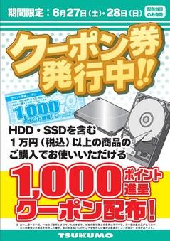 20150627_hddssd_p_coupon.jpg