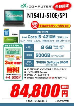 N1541J-510E_SP1-値上.jpg
