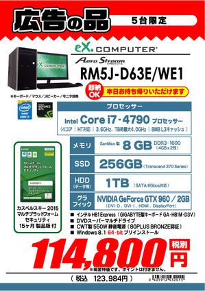 RM5J-D63E_WE1.jpg