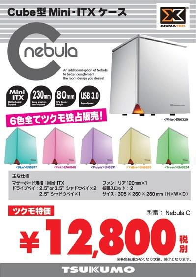 20150720_case_nebula.jpg