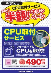 201507_CPUtoritsuke.jpg