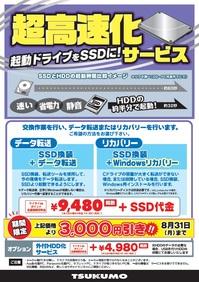 201507_ChoKosokuka.jpg