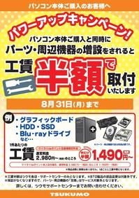 201507_powerup.jpg