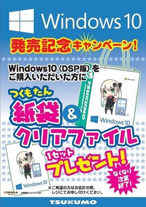 20150801_win10_kinen.jpg