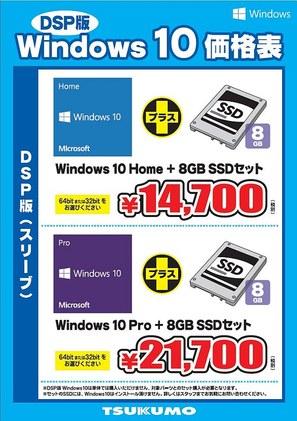 20150801_win10_price.jpg