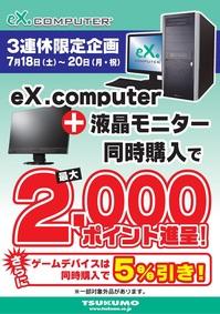 3RENKYU_EX.jpg