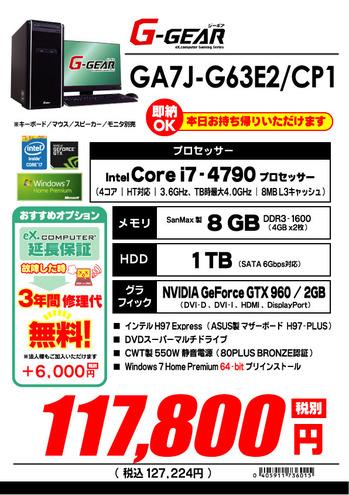 GA7J-G63E2_CP1.jpg