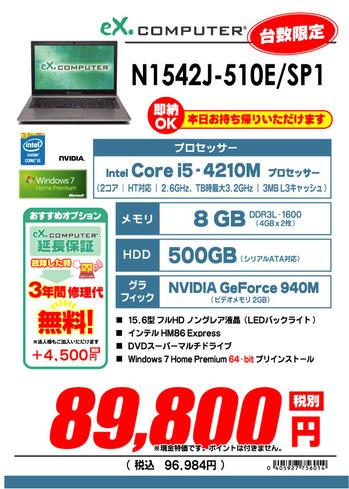 N1542J-510E_SP1.jpg