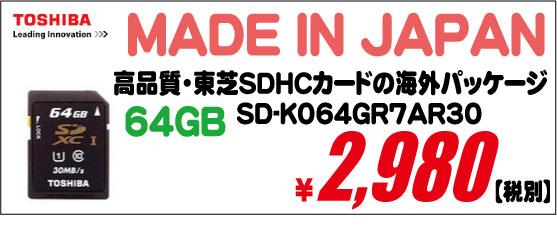 SD-K064GR7AR30.jpg