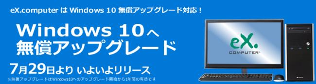 windows10_ex.png
