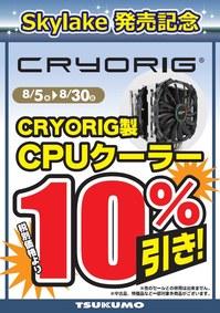 20150805_cooler_cryorig.jpg
