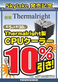 20150805_cooler_thermalright.jpg