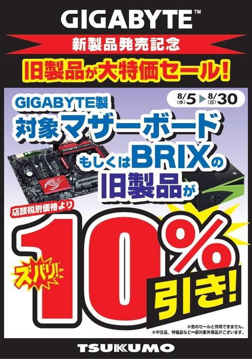 20150805_gigabyte_mb_brix.jpg