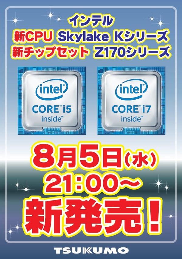 20150805_hatsubai.jpg