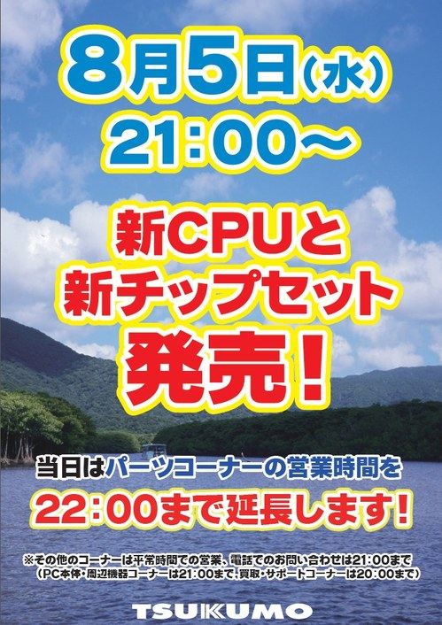 20150805_new_cpu_new_chipset.jpg