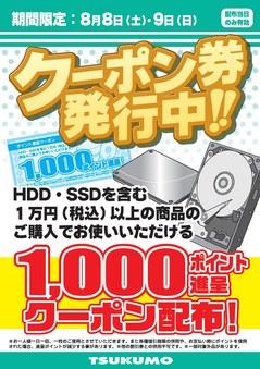 20150808_hddssd_p_coupon.jpg