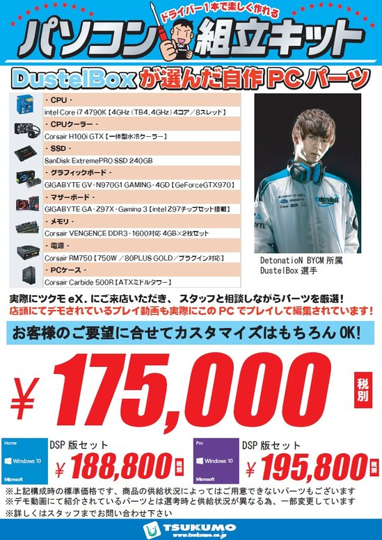 20150812_dustelbox_jisaku.jpg